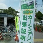 【カレコ・カーシェアリングクラブ】9月新規オープン・ステーション情報