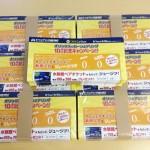 オリックスカーシェア10周年記念キャンペーン 締切迫る!