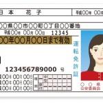 運転免許を更新したらカーシェアリング会社に届け出をお忘れなく!