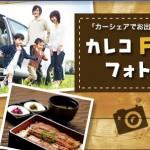 カレコのフォトコンテストでお買物券をGETしよう!(^^)!