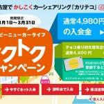 名鉄協商カリテコの「トクトクキャンペーン」締切迫る!【3/31迄】