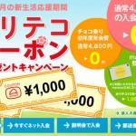 名鉄協商カリテコ「カリテコクーポンプレゼントキャンペーン」実施中!【5/31迄】