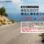 「被災地支援プロジェクト」結果ご報告(^_-)-☆