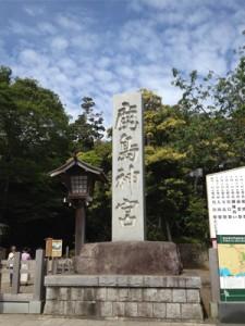 鹿島神宮入口!