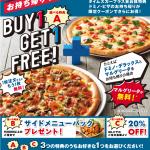 タイムズカープラス×ドミノ・ピザのコラボキャンペーン実施中!