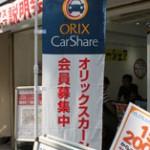 オリックスカーシェア入会説明会に突撃訪問(^_-)-☆