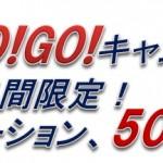 オリックスカーシェア「13日間限定、55ステーション!利用料金50%OFF!」のGO!GO!GO!キャンペーン実施中!