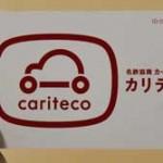 今、注目されるカリテコの「チョコ乗りプラン」