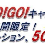 オリックスカーシェア「11日間限定、55ステーション!利用料金50%OFF!」のGO!GO!GO!キャンペーン実施中!