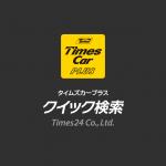 タイムズカープラスのiPhoneアプリ「クイック検索」が本当に「クイック」で便利な件