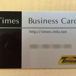 「タイムズビジネスカード法人会員」に切り替えしてみたらイイこといろいろ(^^ゞ