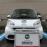 ワンウェイ(乗り捨て)方式のカーシェアリング「smaco」がサービス提供期間延長!パック料金導入でさらに便利に♪