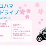 チョイモビで春の横浜をお花見ドライブ♪期間限定!お花見専用臨時ステーション増設&割引プラン実施中!