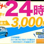 丸2日乗っても1万円!オリックスカーシェアが最大3,000円OFFになる「24時間割」を夏休み期間中に実施!
