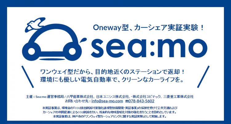seamo1