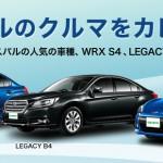 カレコでスバルを体験!スバルの人気車種「BRZ」、「WRX S4」、「レガシィ B4」に乗れる♪