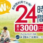 オリックスカーシェアがゴールデンウィークに最大3,000円割引の「24時間割」を実施!丸2日借りても1万円♪