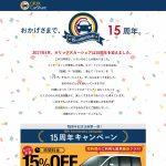 月額基本料金2,000円→980円!15周年のオリックスが大幅料金改訂!