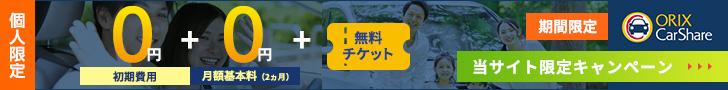 オリックス入会キャンペーン