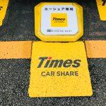 タイムズカーシェアは「高い」のか!?<br>6時間以上の利用で加算される距離料金についての考察