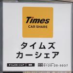 """タイムズカーシェアが""""タイムズカー""""へサービス名を変更!料金体系も一部改定でタイムズカーはどうなる?"""
