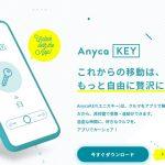 """個人間カーシェアAnyca(エニカ)が""""非対面シェア""""を可能にした「AnycaKEY」サービスを開始!"""