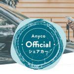 Anyca(エニカ)のB to C型カーシェア「Anyca Official シェアカー」を調べてみたら、料金がお得だった!